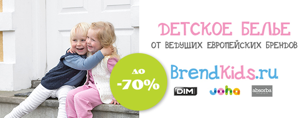 brendkids_banner-friday-620-2-2015.jpg